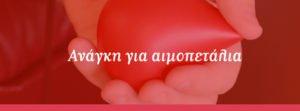 ανάγκη για αιμοπετάλια